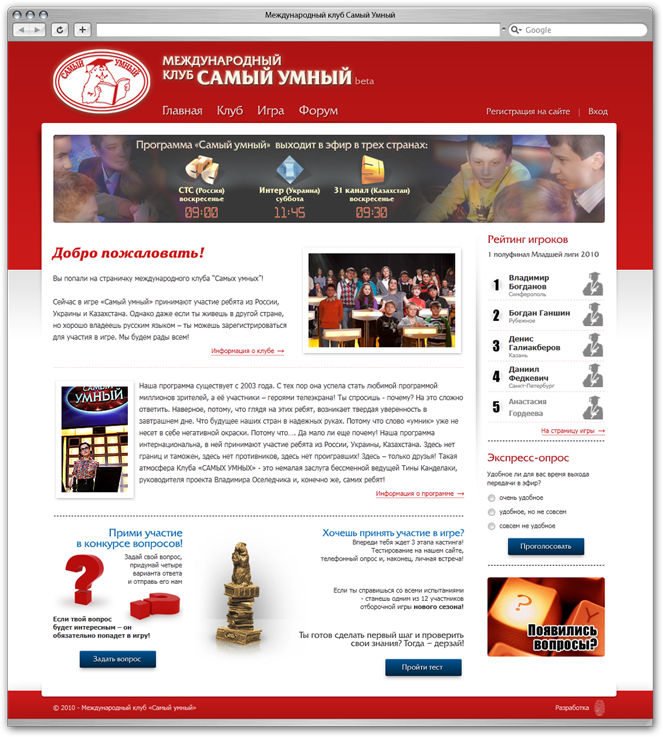Главная страница разработанного проекта